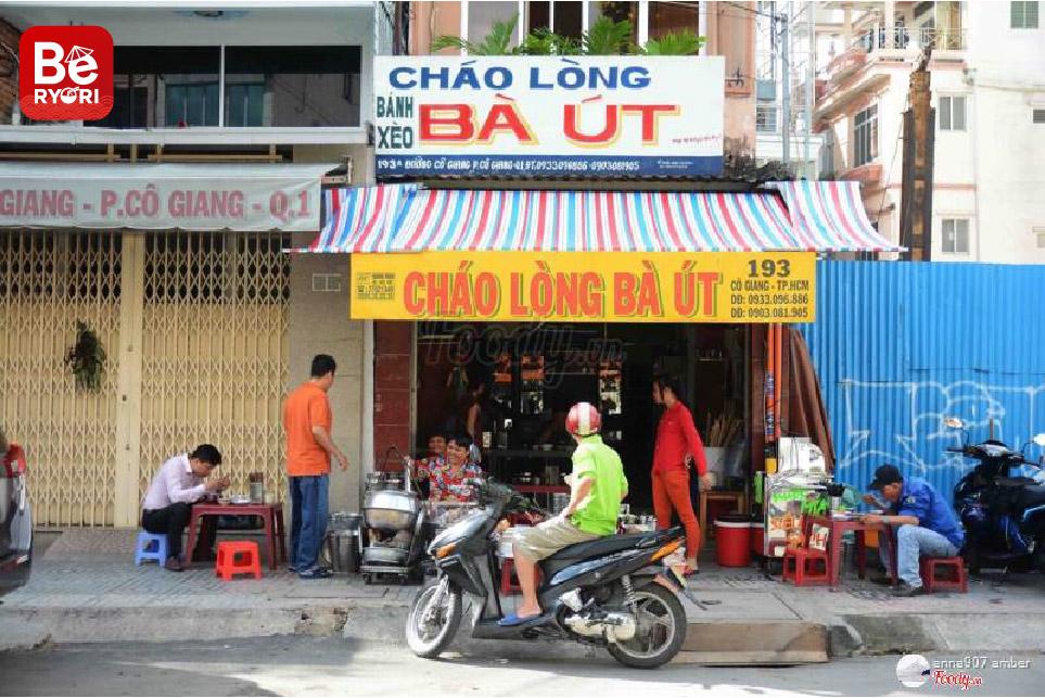 Co GiangにおけるBa Ut店の豚の内臓入り粥(チャオロン)